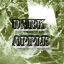 Darkapple