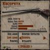 400px-Rdr-escopeta.png